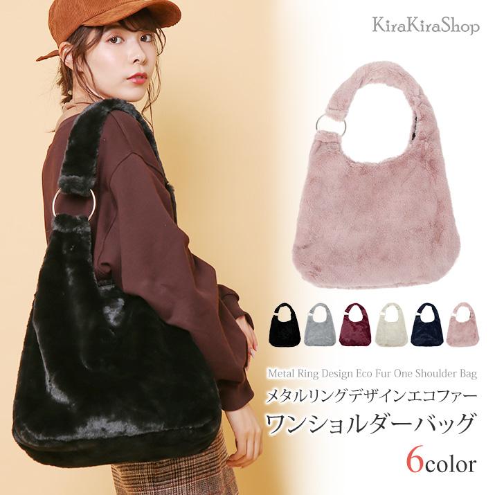 バッグ《メタルリングデザインエコファーワンショルダーバッグ 全6色》