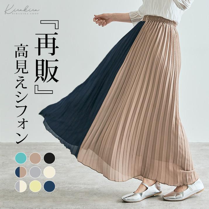 スカート《シフォンプリーツロングスカート 全10色 2タイプ》