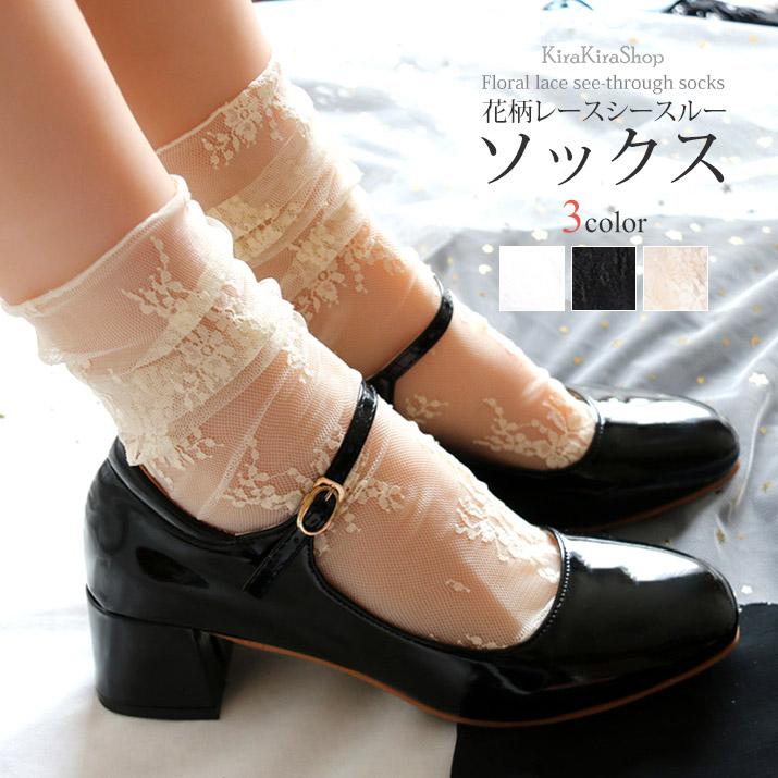 靴下《花柄レースシースルーソックス 全3色》