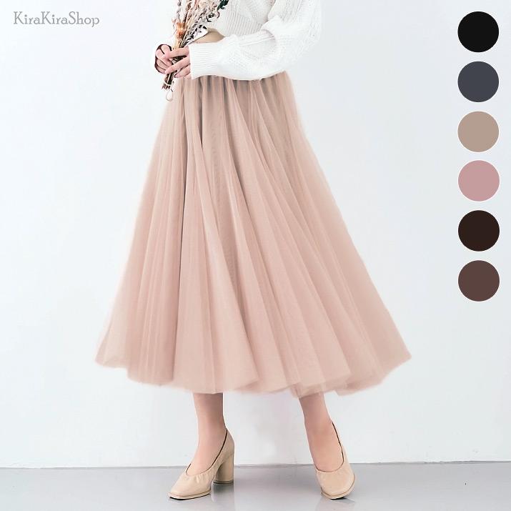 スカート《ボリュームチュールフレアロングスカート 全6色》