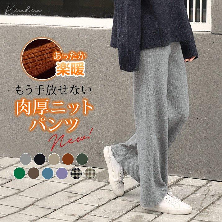 パンツ《リブニットセミワイドパンツ 全3色》