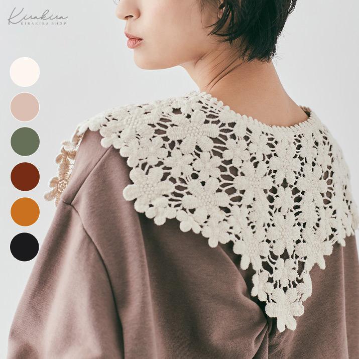 付け襟《クロシェ編みセーラー付け襟 全6色》