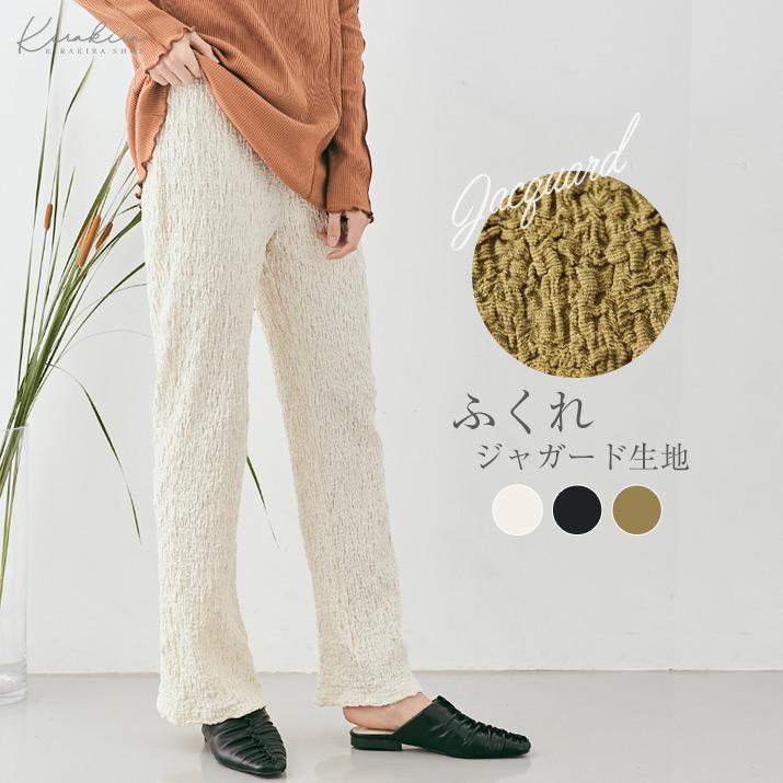 パンツ《ふくれジャガードイージーパンツ 全3色 2サイズ》