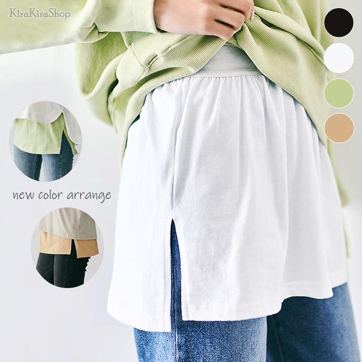 付け裾《スリットデザインレイヤード付け裾 全2色》