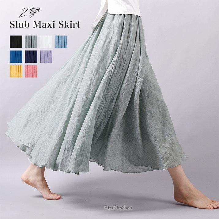 スカート《スラブ生地マキシスカート 全9色 2タイプ》