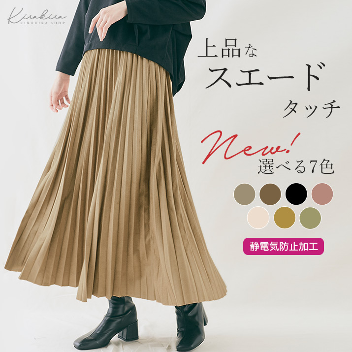 スカート《スウェードロングプリーツスカート 全6色》