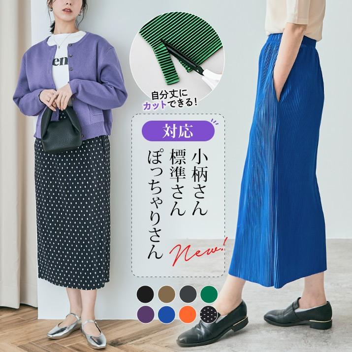 スカート《アコーディオンプリーツナロースカート 全4色》