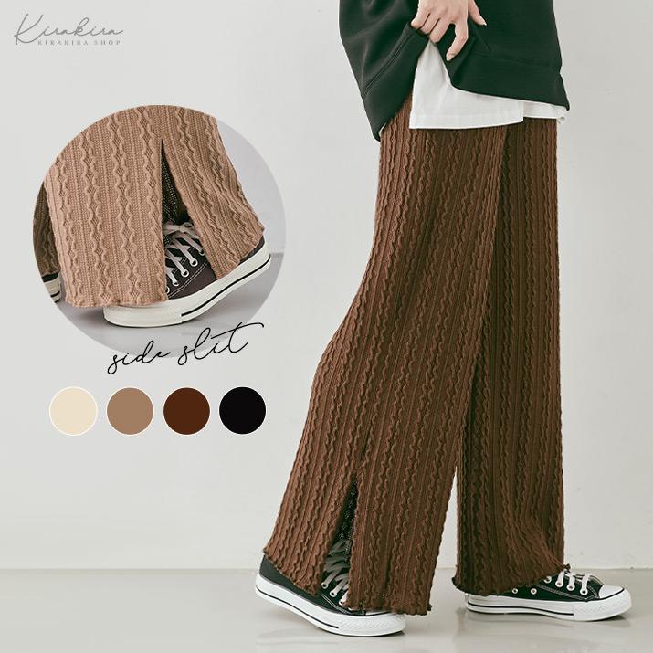 パンツ《スリットワイドニットパンツ 全4色》