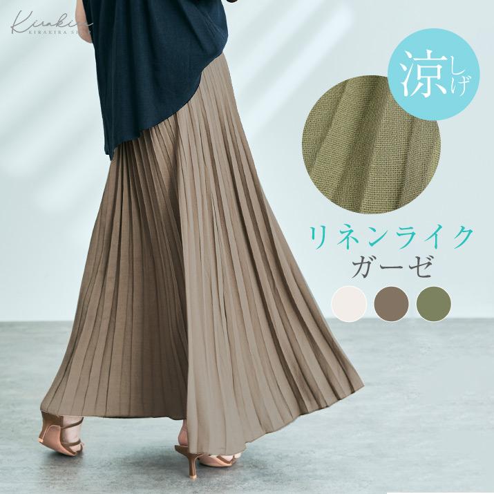 スカート《リネンライクロングプリーツスカート 全3色》