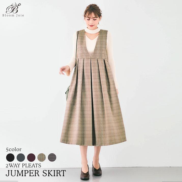 ジャンパースカート《2wayプリーツジャンパースカート 全3色》