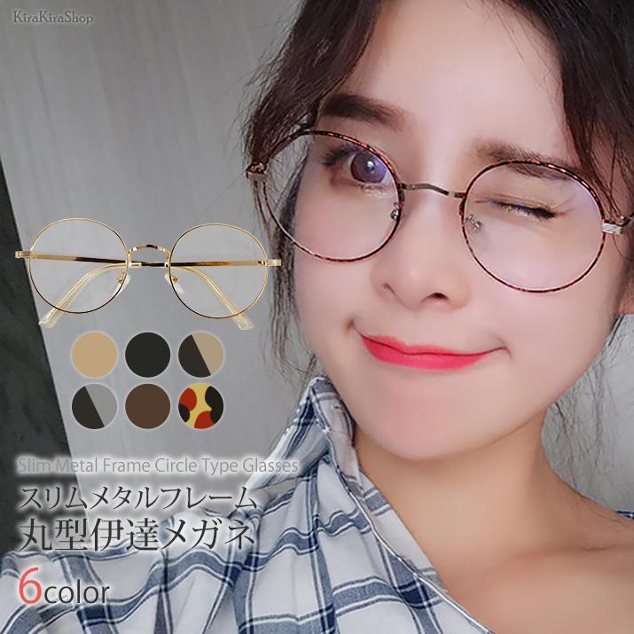 眼鏡《スリムメタルフレーム丸型伊達メガネ 全6色》