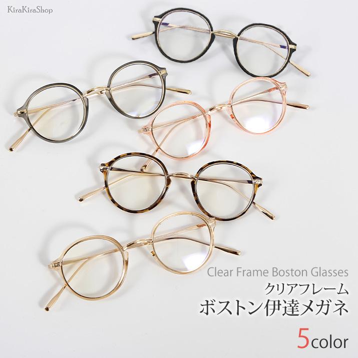 眼鏡《クリアフレームボストン伊達メガネ 全5色》