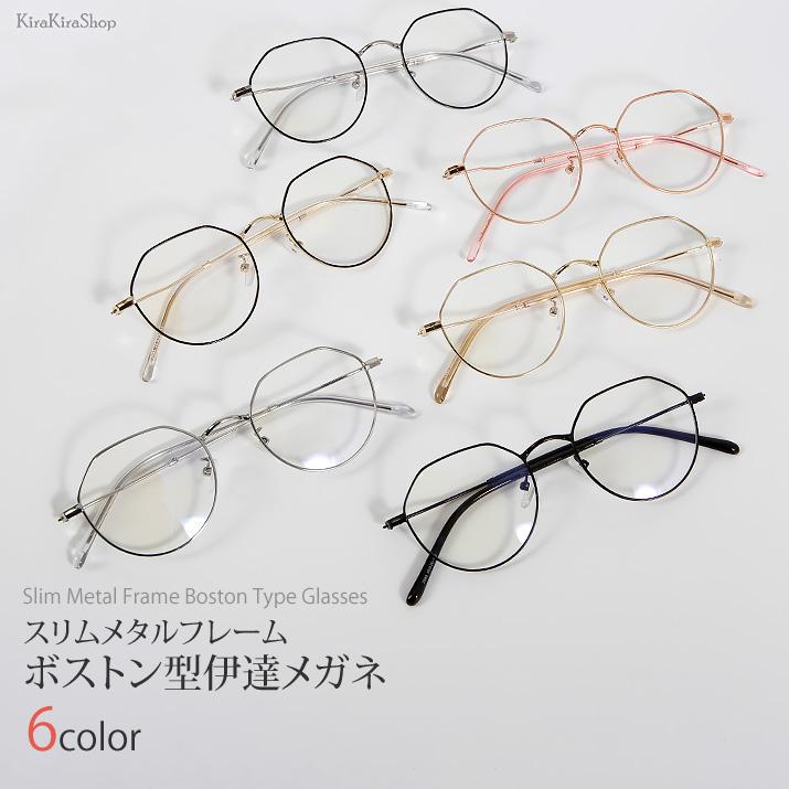眼鏡《スリムメタルフレームボストン型伊達メガネ 全6色》