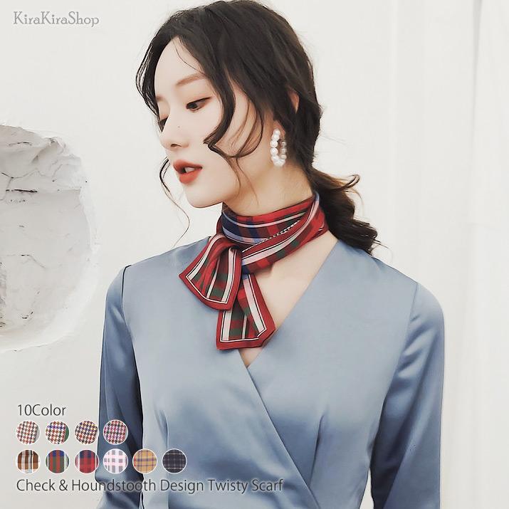 スカーフ《チェック&千鳥格子デザインツイリースカーフ 全10タイプ》