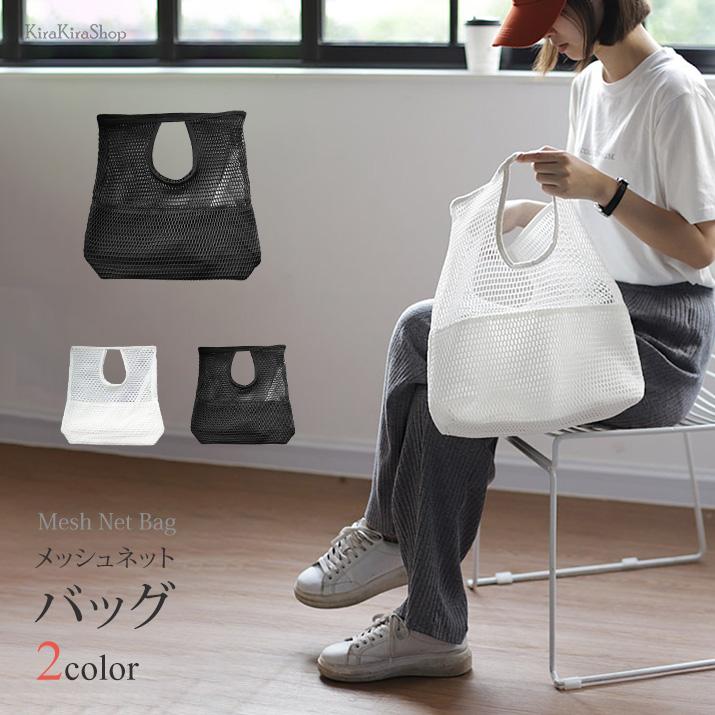 バッグ《メッシュネットバッグ 全2色》