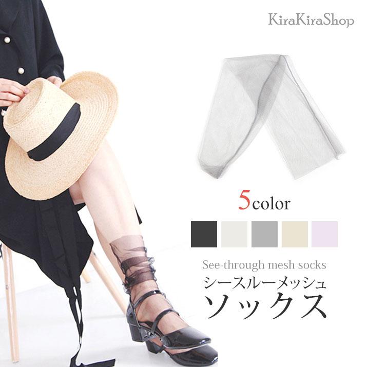 靴下《全5色 シースルーメッシュソックス》