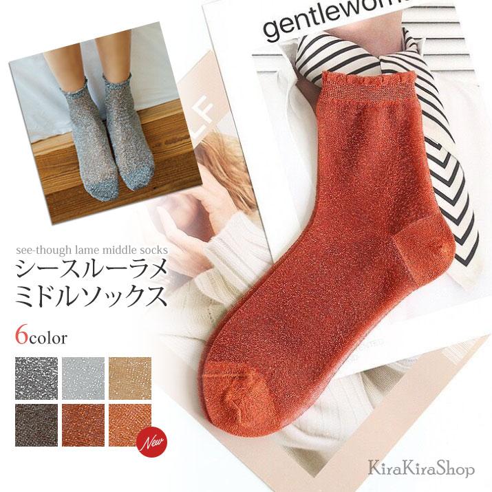 靴下《シースルーラメミドルソックス 全6色》