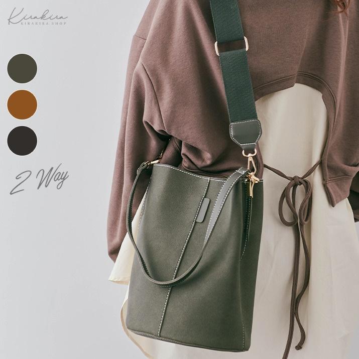 バッグ《2wayステッチバケットバッグ 全3色》