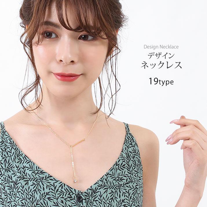 ネックレス《デザインネックレス 全19タイプ》